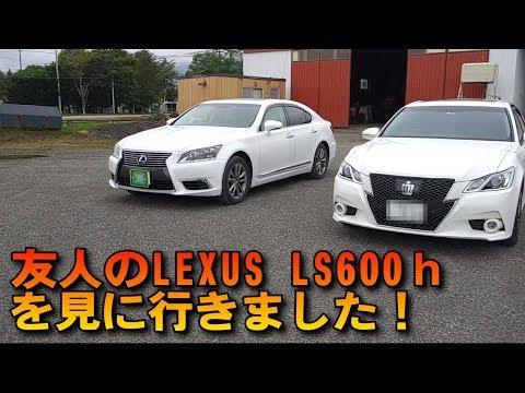【LEXUS】友人の「LS600h」を見に行きました!
