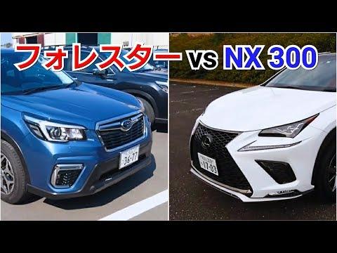 新型NX300 vs 新型フォレスター!後部座席を比較した結果…!lexus レクサス スバル subaru 試乗車