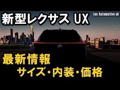 新型 レクサスUX 最新情報 サイズ・内装・価格