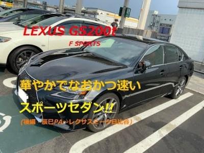 【国産車、試乗】LEXUS GS200t F Sportsは華やかなスポーツセダンだ!!(後編・辰巳PA~レクサスミーツ日比谷)