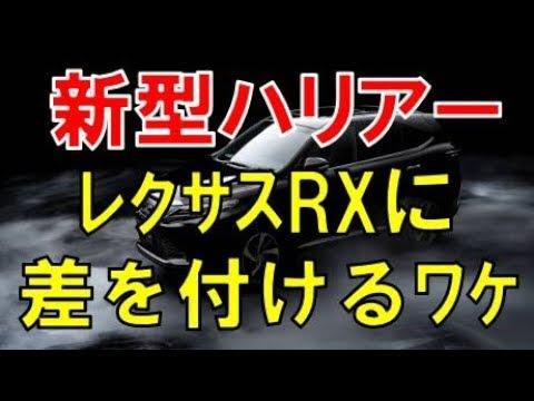 新型ハリアー フルモデルチェンジでもレクサスRXとは圧倒的に販売台数が違う理由に驚愕w。一般の中古車店でレクサス車を購入したユーザーにオーナーズラウンジを使わせない差別待遇