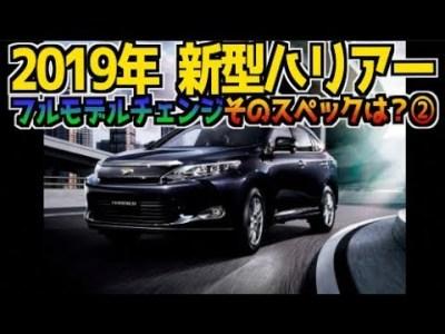 2019年 新型ハリアー フルモデルチェンジ エンジン・装備・安全装備・ 発売日・価格は?②