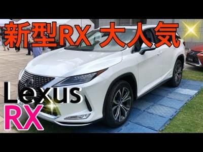 【実車レポート!LEXUS  RX 2020】マイナーチェンジをして確実な進化を確認❗️はじめて見た450hLを紹介‼️