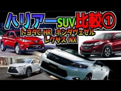【ハリアーSUV比較】トヨタC-HR  ホンダヴェゼル レクサス NX