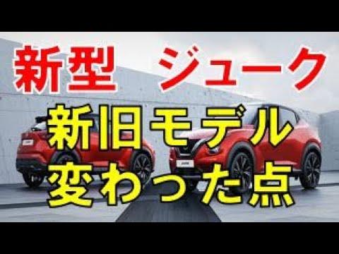 ジューク 新型の価格は日本円で205万円からスタートに!旧型と新型ではデザインが大きく変わっていると思われる。Vモーショングリルを強調し新型では旧型ほど主張の強いレンズ形状ではなくなりシャープな印象