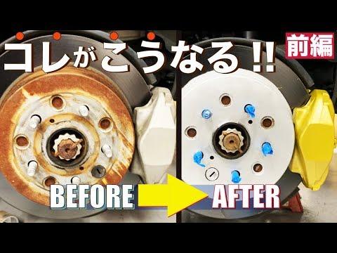 【必見】車の錆びた足回りを簡単DIYで完全修復する方法【前編】