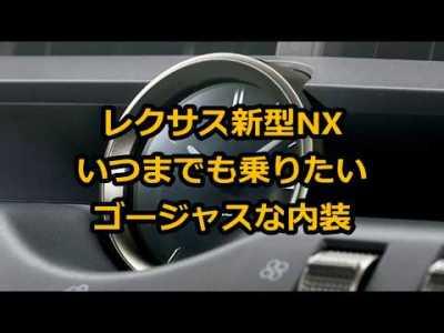 レクサス新型NX マイチェン後のゴージャスな内装を紹介