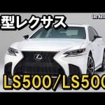 新型レクサスLS500/LS500h 価格、デザインや性能など