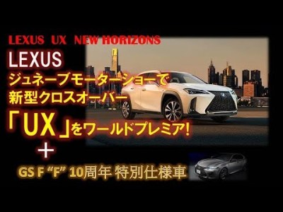 レクサス新型UX /LEXUS ・新型クロスオーバー 「UX」をワールドプレミア【高級車】