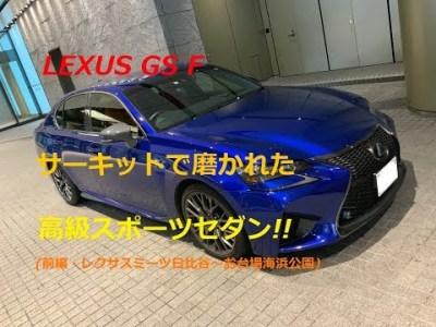 【国産車、試乗】LEXUS GS Fのレーシーな走りを堪能する!!(前編・レクサスミーツ日比谷~お台場海浜公園)