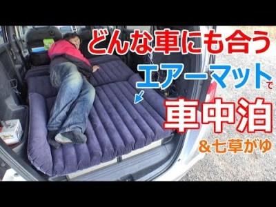 どんな車にも合う超車中泊向きのエアーマットで冬の車中泊【iRegro】