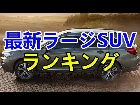 最新ラージSUV ランキング!マツダCX-8・レクサスRX・LX。。。