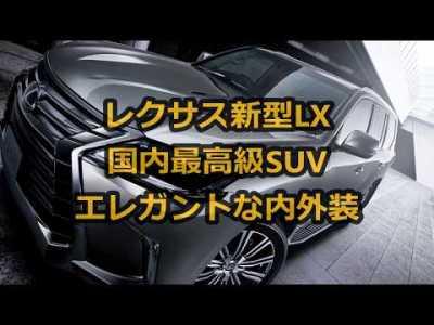 レクサス新型LX 日本国内最上級ラグジュアリーSUVの内外装