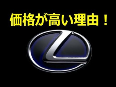 意外と知らない!?レクサス(Lexus)車がトヨタ車に比べて価格が高い理由とは?知ってよかった雑学
