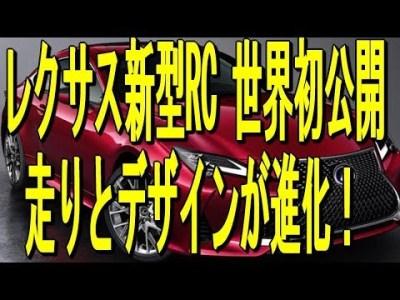 【レクサス新型RC 世界初公開】走りとデザインが進化!