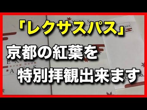 「レクサスパス」なら京都の紅葉を特別拝観出来ます!