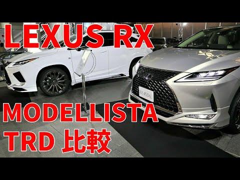 レクサス 新型RX 300 Fスポーツ , 450hL モデリスタ TRD フルエアロ New LEXUS RX 2020 MODELLISTA,TRD