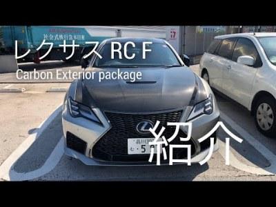 レクサス RC F Carbon Exterior package 外装&内装紹介 (Lexus RC F Carbon Exterior package Introduction)