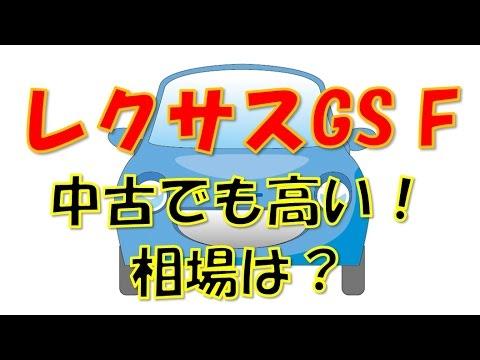 レクサスGS F 中古でもやっぱり高級車!価格の相場は?
