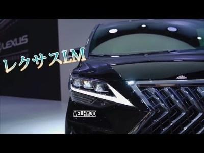 【新型レクサス LM】初のミニバン!カッコ良すぎる
