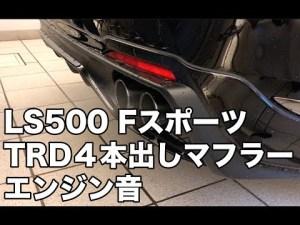 レクサスLS500 Fスポーツ TRDの4本出しマフラーのエンジン音(エキゾーストノート)