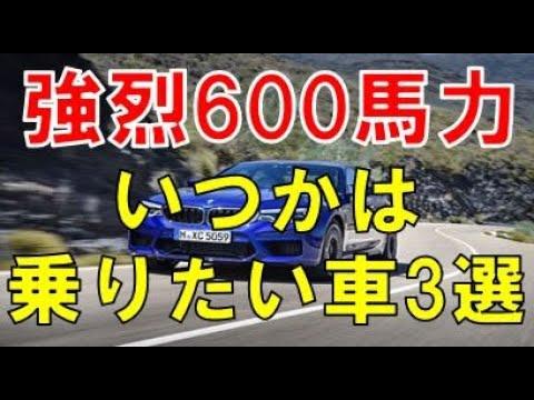 レクサスGS Fなど600馬力以上を誇る車3選。