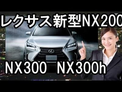 レクサス 新型 NX200t  NX300 NX300h マイナーチェンジ 2017年10月発売!
