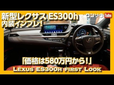 【内装の評価は?】2018レクサスES300h F SPORT 見てきたインプレッション!価格は580万円から!