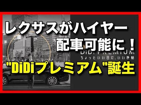 レクサスがハイヤー配車可能に!「DiDiプレミアム」誕生