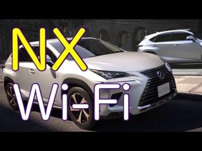 レクサスNX  Wi-Fi環境とは?