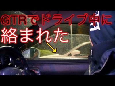 GTRで走ってたら厳ついLEXUSに絡まれました。。。