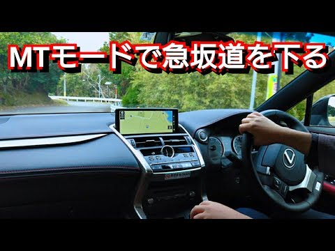 レクサス新型NXのMTモードが凄い!急な下り坂で使ってみた結果…!lexus エンジンブレーキ エンブレ 試乗
