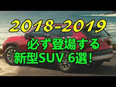 必ず登場する新型SUV 6選!トヨタRAV4・レクサスUX・ホンダCR-V。。。!