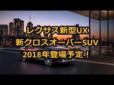 レクサス新型UX 先進的なエクステリアとインテリアが特徴的!2018年に登場予定
