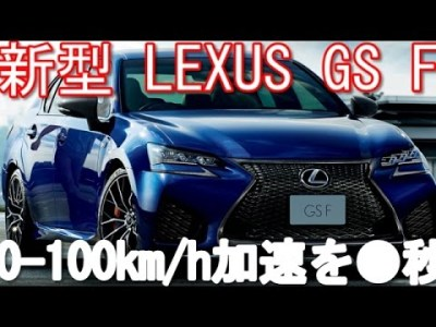 【新型 LEXUS GS F 】価格と性能は?最高出力〇〇〇ps!