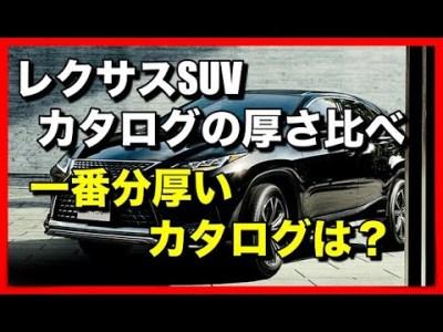 レクサスSUVのカタログの厚さ比べ!一番分厚いカタログは?