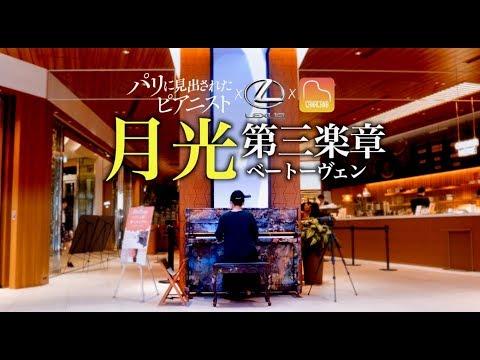 LEXUSカフェで月光第三楽章弾いてみた-ベートーヴェン-パリに見出されたピアニスト-ストリートピアノ-Moonlight Sonata(3rd Movement) – CANACANA