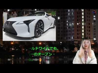 レクサス 新型 LC コンバーチブル  世界初公開!狭いリアシートも、贅沢さを高める!2020年 3月販売か|ニュースメディア