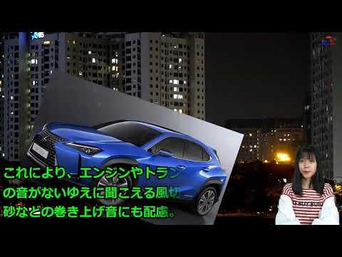 レクサス 新型 UX300e を世界初公開!上質な走りと静粛性の追求 ニュースメディア