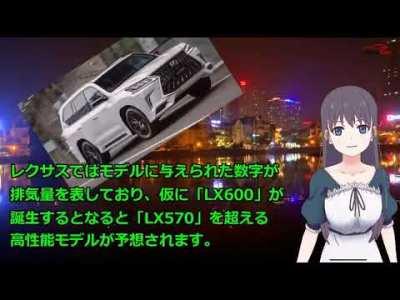 レクサス 新型 LX600 登場!6リッターV8エンジンを搭載! ニュースメディア