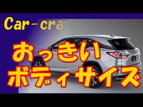 レクサス SUV新型車 「RX L」を発表!ロングの3列シートボディサイズはどれほど