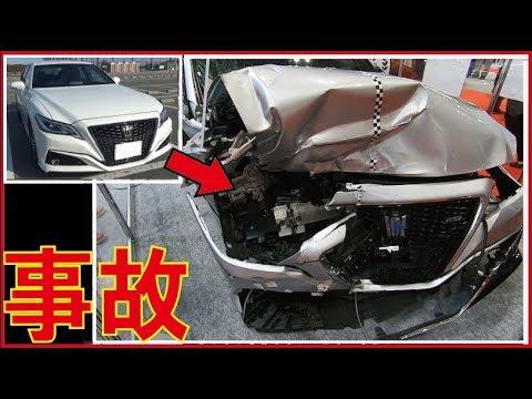 【セダンでよかった】新型クラウンの正面衝突事故の実験映像。車内がやばい。