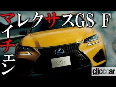 レクサスGS Fがマイナーチェンジ。安全運転支援機能を強化し、新色「ネープルスイエローコントラストレイヤリング」を採用【読み上げてくれる記事】