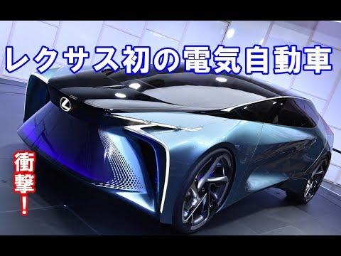 【レクサスux300e】レクサスlf30?レクサス初の電気自動車が2021年に発売決定!衝撃の事実とはいかに・・・・