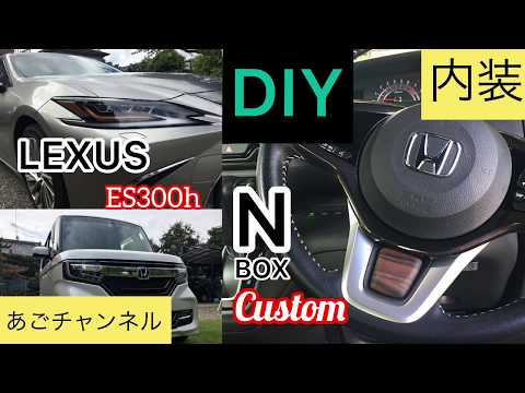 【DIY】新型NBOX カスタムターボ 内装DIY レクサスES300hバージョンLを参考に銘木黒檀にてステアリングオーナメントを作成。