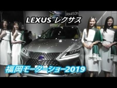 【福岡モーターショー 2019】レクサスブース 「LS500h」「RX450h」 2019年12月20日