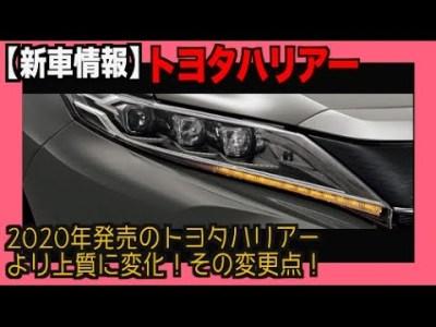 2020年発売のトヨタハリアー !より上質に変化!その変更点!