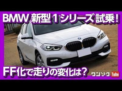 【FF化で走りは?】BMW新型1シリーズ フルモデルチェンジ試乗レポート!   BMW 1series 118i testdrive 2020