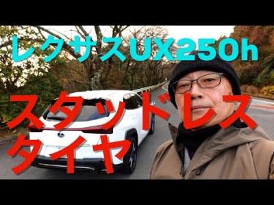 【レクサスUX250h】にスタッドレスタイヤを装着 IG60