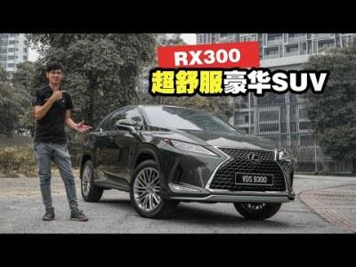 2019 Lexus RX300 马来西亚试驾,不输给德国豪华品牌的豪华车款!(中文字幕)- automachi 马来西亚试车频道